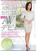 [SGA-006] 濡れ過ぎる美尻人妻 天野詩織 35歳 AVデビュー