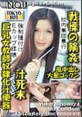 Tokyo Hot n0469 - Yuko Ninomiya
