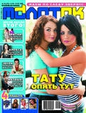 TATU IMAGENES Th_65753_cover2005182cd_122_468lo