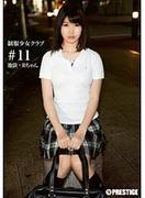 [BUY-012] 制服少女クラブ #11